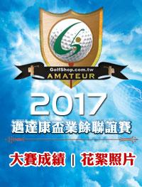 第十二屆 2017 邁達康盃業餘聯誼賽 9/22 揚昇高爾夫球場 感謝支持! 全台獎項最豐富之高爾夫賽事