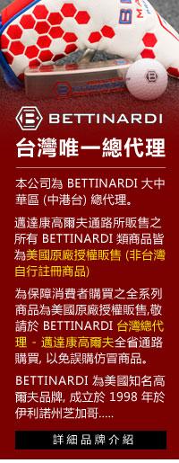 本公司為 BETTINARDI 台灣地區唯一總代理!
