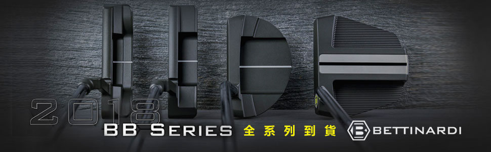 Bettinardi 2018 BB SERIES 全系列到貨