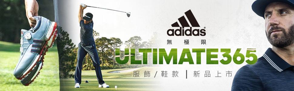 Adidas ULTIMATE 365 無極限 服飾鞋款新品上市!