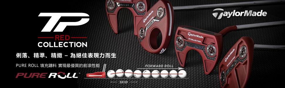 TaylorMade TP Red 系列推桿 俐落、精準、精緻–為絕佳表現力而生