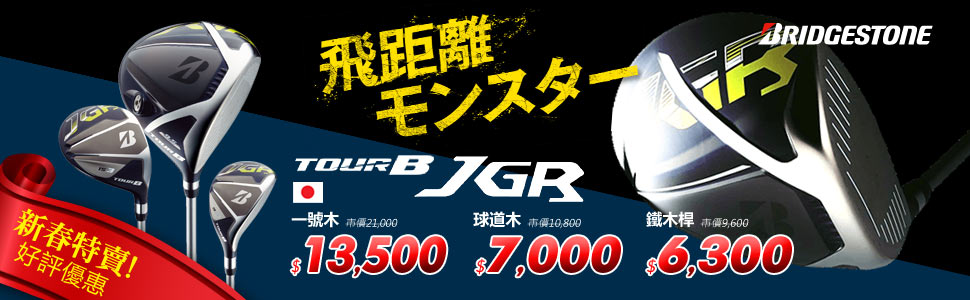 Bridgestone JGR 系列 新春特賣!