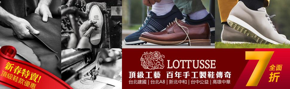 LOTTUSSE!7折優惠!百年手工製鞋傳奇