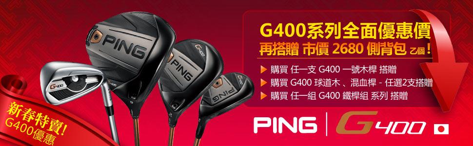 PING G400 日規系列全面優惠 再搭贈市價 2680 側背包 乙個!