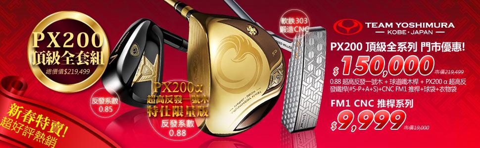 Team Yoshimura PX200頂級全系列 超好評持續熱銷!
