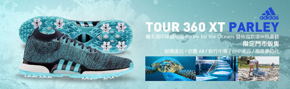 adidas TOUR 360 XT PARLEY系列,攜手海洋保育組織 Parley for the Oceans 發佈首款環保限量鞋